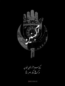 1_Hazrat-Eomol-Banin-03