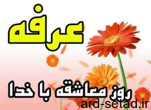 arafe_pic1_www.jahaniha.com_